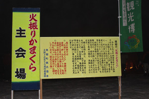 20130213hiburi1